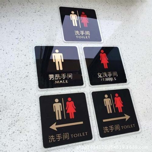 武汉亚克力洗手间标识牌