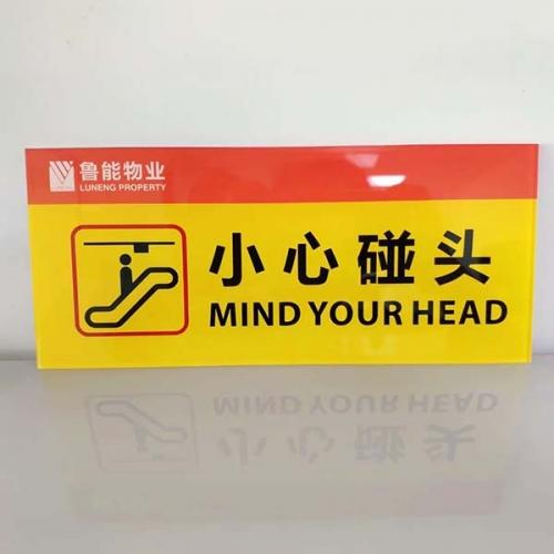 武汉亚克力温馨提示标识牌
