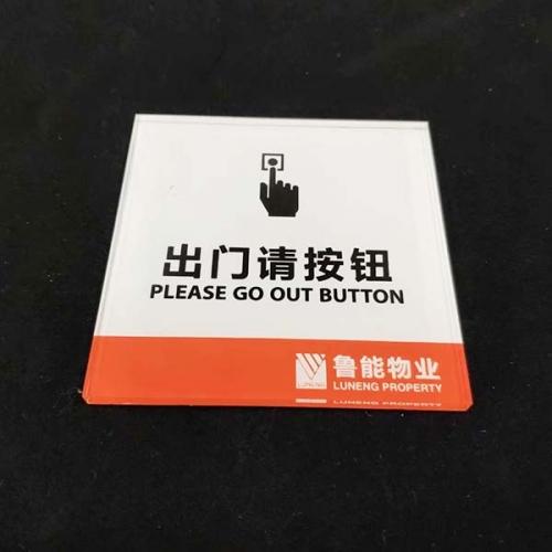 武汉亚克力有机玻璃标识牌